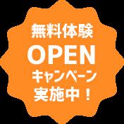 無料体験OPENキャンペーン実施中!