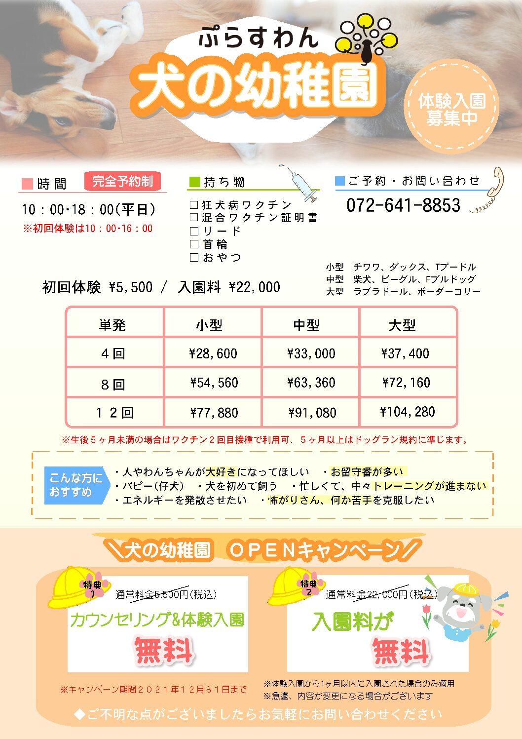 ぷらすわん犬の幼稚園 価格表